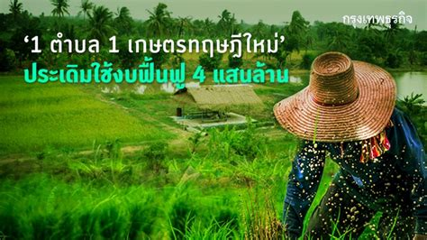 '1 ตำบล 1 เกษตรทฤษฎีใหม่' ประเดิมใช้งบฟื้นฟู 4 แสนล้าน