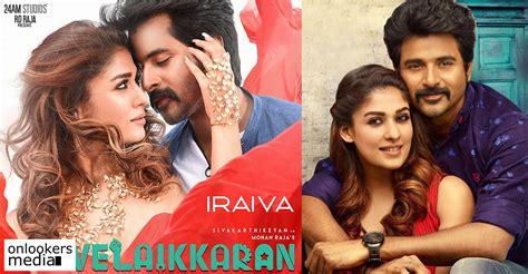 New Song Released From Sivakarthikeyan's Velaikkaran
