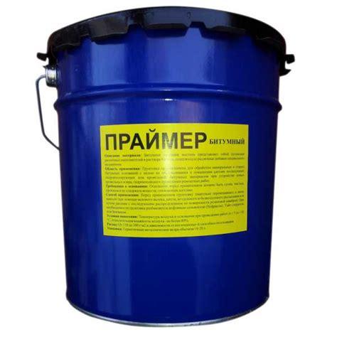 Праймер битумный. описание виды применение и цена битумного праймера .