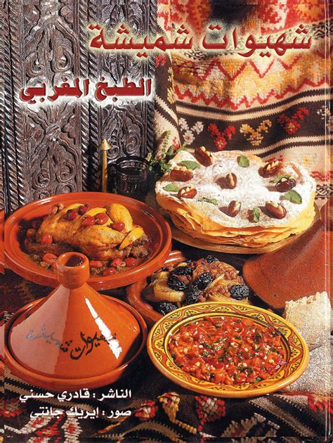 cuisine marocaine choumicha la cuisine marocaine choumicha