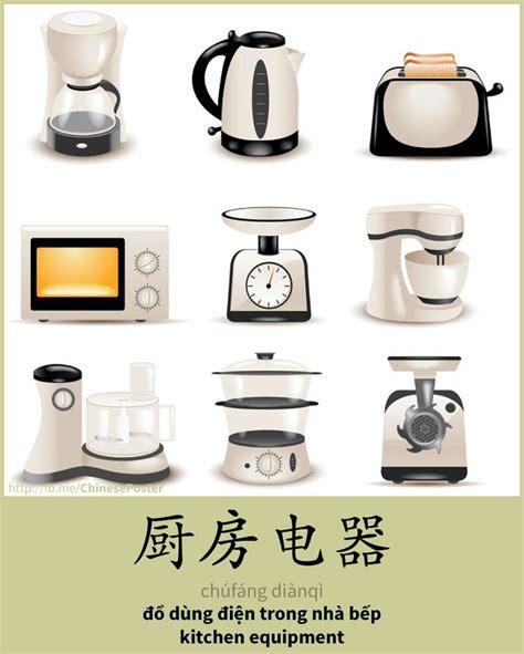 kitchen accessories china 30 best images about words kitchen accessories 2121
