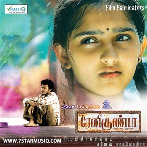 Renigunta (2009) Tamil Movie Cdrip 320kbps Mp3 Songs