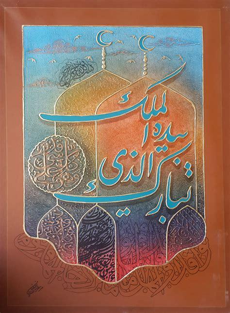Islamic Artworks 14 on canvas modern islamic painting لوحات اسلامية