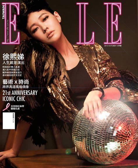Elle Taiwan October 2012 Dee Hsu   Fashion magazine cover ...