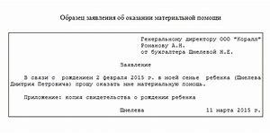 Заявление на оказание материальной помощи в связи с лечением образец