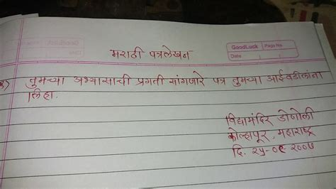write letter  mother father  marathi aal