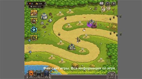 kingdom rush 3 скачать в
