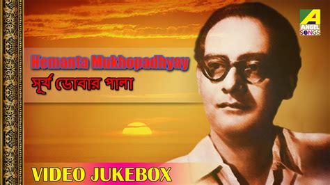 Best Of Hemanta Mukhopadhyay