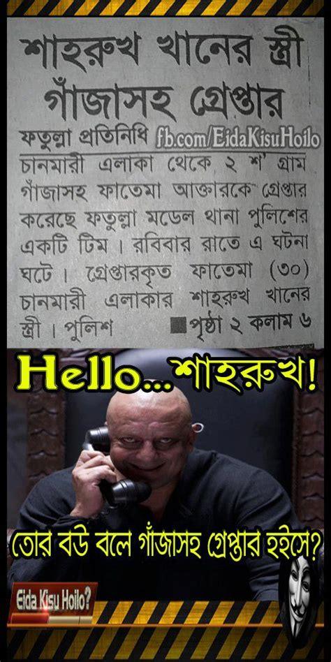 bangla funny quotes quotesgram