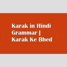 Karak In Hindi Grammar कारक की परिभाषा और भेद उदाहरण सहित