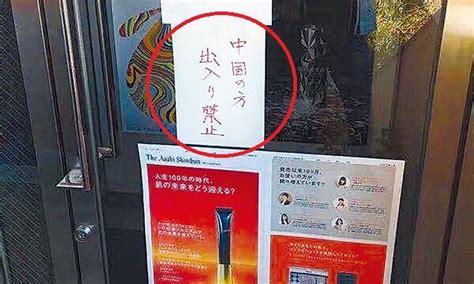 japanese cosmetics brand apologises   chinese sign