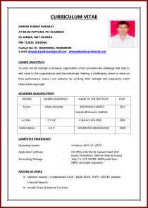 basic resume objective for a part time job how i make cv for job