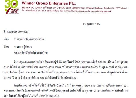 15/10/2556 12.43น.WINNER ประกาศจ่ายปันผลระหว่างกาล - Pantip