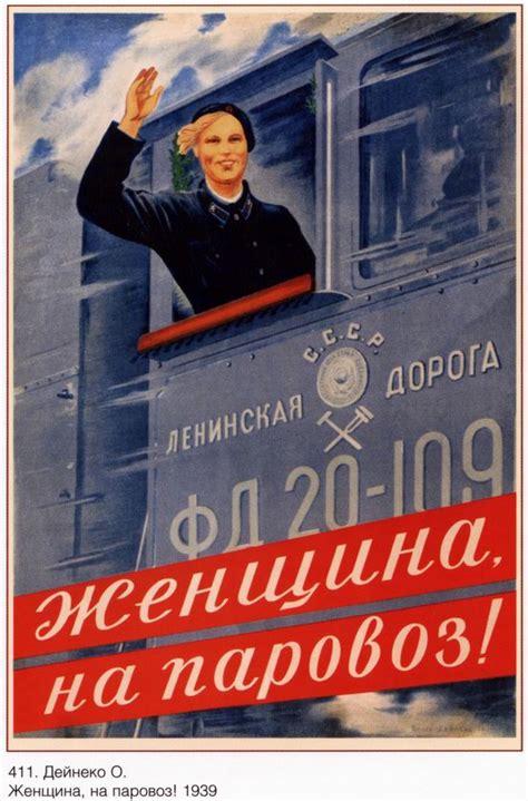 image   woman  soviet propaganda russia travel blog