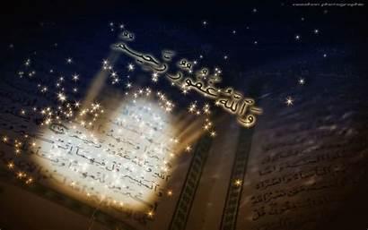 Quran Hukum Allah Islamic Mendengar Yang Maha