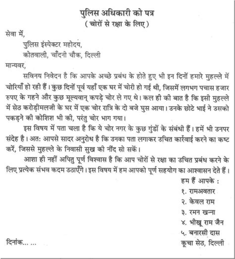 police complaint letter  hindi