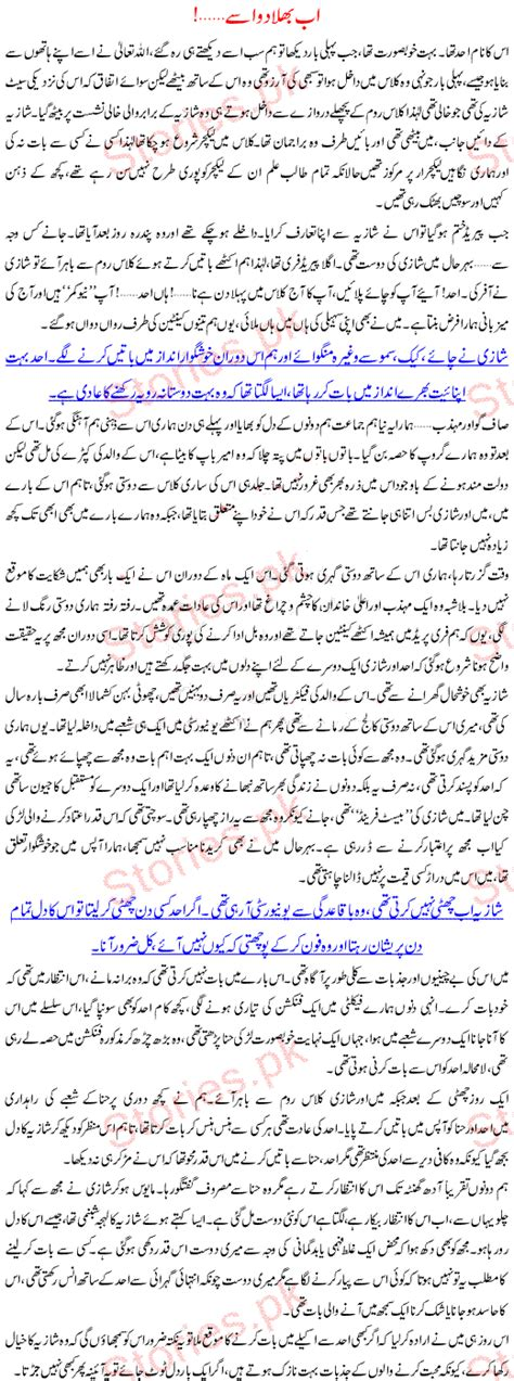 Urdu And Hindi Stories Storiespk • Ab Bhula Do Usay