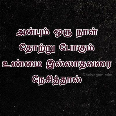 Whatsapp status Tamil (With images) | Love status, Tamil ...