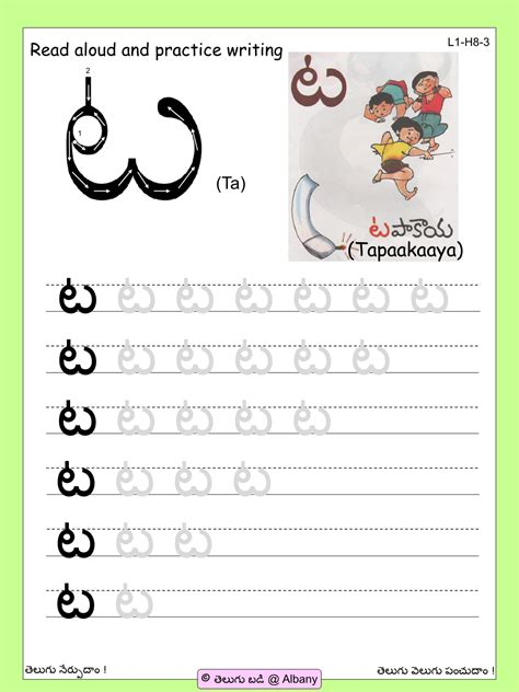 telugu picture reading video lesson aata