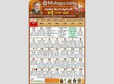 Subhathidi July Telugu Calendar 2017 Telugu Calendar