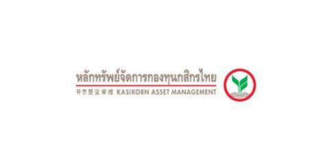 บลจ.กสิกรไทย ปันผล-ลดทุนกองอสังหาฯ-อินฟราฟันด์ กว่า 400 ลบ.