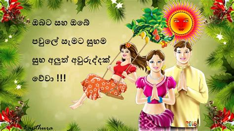 The date of sinhala & tamil new year is determined by astrologists. Sinhala and Tamil new year 2016 Sir Lankan - YouTube