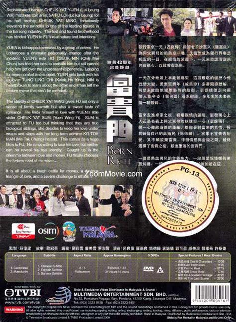 born rich dvd  episode   hong kong tv series dvd
