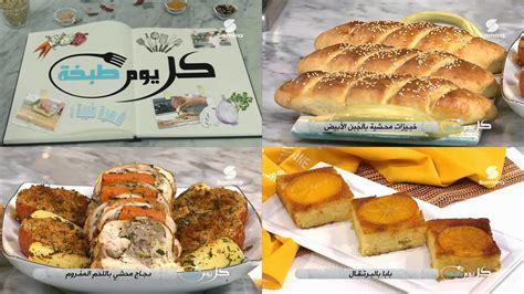 cuisine samira la cuisine algérienne samira tv كل يوم طبخة