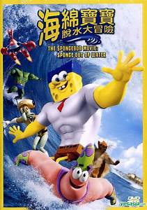 Yesasia The Spongebob Movie Sponge Out Of Water 2019