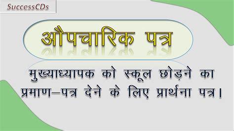 hindi formal letter  application   principal