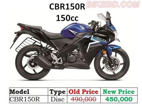 bangladesh honda pvt ltd has reduced the honda bike price in bangladesh the price reduction