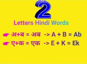 letter words  hindi  words  letters hindi