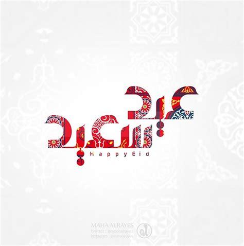 happy eid aayd saayd  behance happy eid eid mubarak images