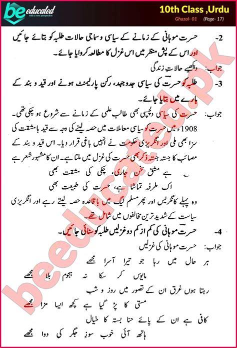 class  notes urdu hamd exercise  fabtemplatez