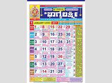 Calendar 2018 Marathi Mahalaxmi takvim kalender HD