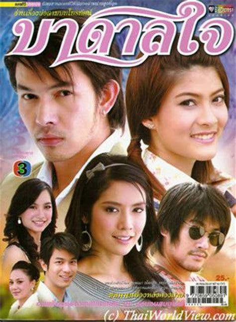 thai tv series page
