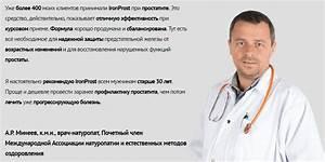 Аркоксиа от простатита