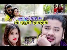 2016 New Nepali Lok Dohori Song