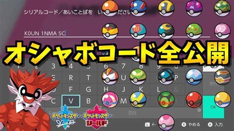 ポケモン ソード シリアル コード