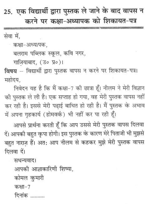 complaint letter   class teacher   student