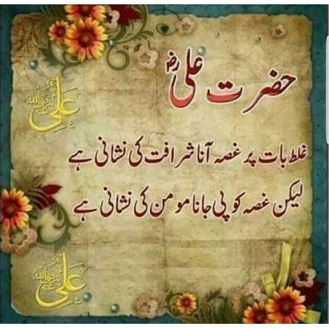 pin  deen  imam ali quotes hadess  images