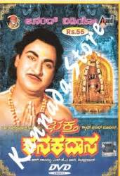 Bhakta Kanakadasa 1960 Kannada movie Cast & Crew