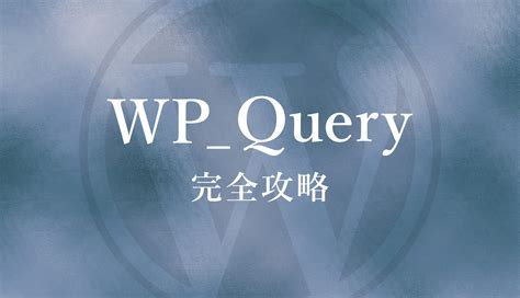 wpquery wemo
