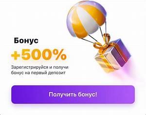 Бездепозитный бонус букмекерской конторы за регистрацию