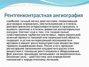 Артериальная гипертония и атеросклероз нижних конечностей