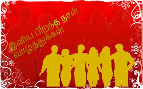 tamil birthday wishes   friend   quotes