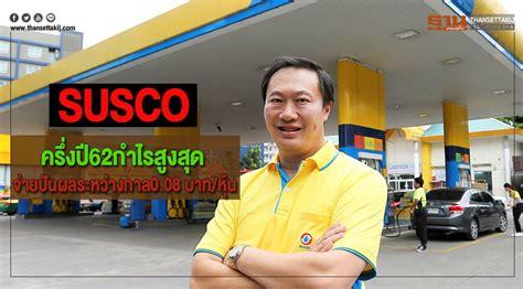 SUSCOชี้ผลประกอบการครึ่งปี62กำไรสูงสุดจ่ายปันผลระหว่างกาล0 ...