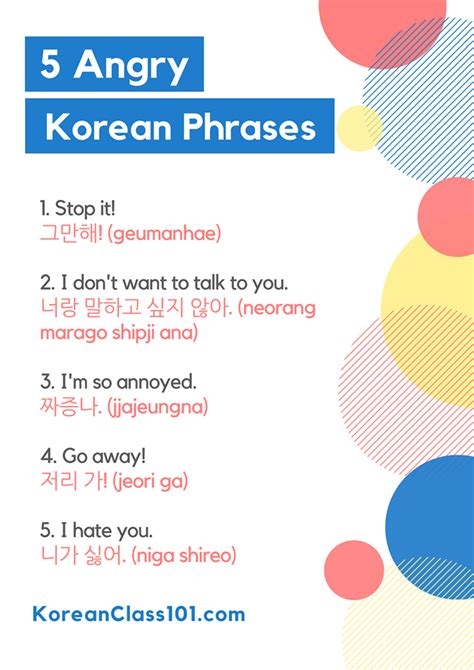 learn   korean words  negative emotions