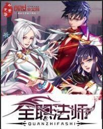 anime quanzhi fashi read versatile mage novel novelplanet
