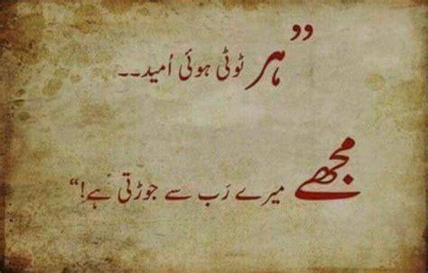 urdu quote   day